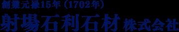 射場石利石材株式会社