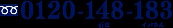 0120-148-183
